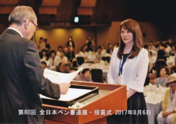 全日本ペン書道展授賞式